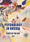 Psychology in Russia: State of the Art, Moscow: Russian Psychological Society, Lomonosov Moscow State University, 2011, 519 p.