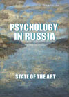 Psychology in Russia: State of the Art, Moscow: Russian Psychological Society, Lomonosov Moscow State University, 2010, 719 p.