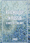 Psychology in Russia: State of the Art, Moscow: Russian Psychological Society, Lomonosov Moscow State University, 2009, 640 p.