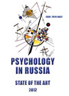 Psychology in Russia: State of the Art, Moscow: Russian Psychological Society, Lomonosov Moscow State University, 2012, 568 p.