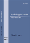 Psychology in Russia: State of the Art, Moscow: Russian Psychological Society, Lomonosov Moscow State University, 2017, 3, 247 p.